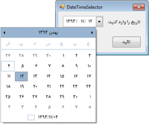 DateTimeSelector - Screenshot (1)