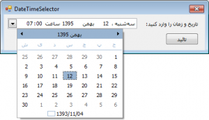 DateTimeSelector - Screenshot (2)